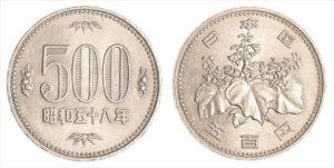 スターターキットの値段と同じ500円玉の画像