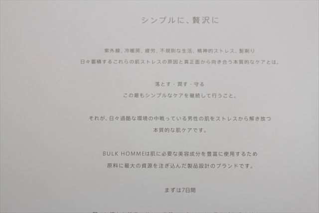 バルクオムのブランドコンセプトが書かれた文章の画像