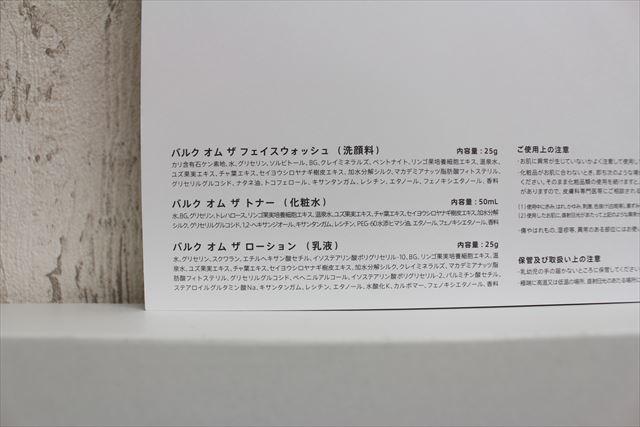 バルクオム製品の成分構成が書かれたページの画像