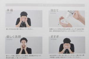 バルクオム洗顔料の使い方解説画像