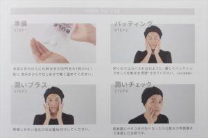 バルクオムスターターキットの化粧水の使い方解説画像
