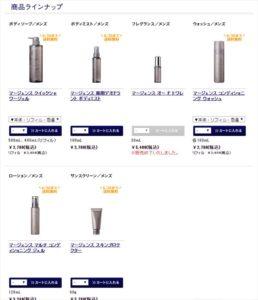 POLA公式サイトのマージェンス販売ページ画像