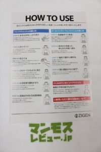 ZIGENの使い方を説明した用紙の画像