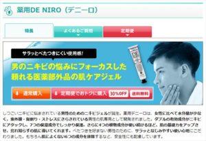 薬用デニーロ公式サイトの画像