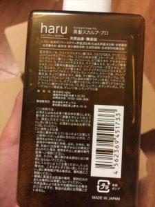 haru黒髪スカルプ・プロシャンプーのボトル裏成分欄画像