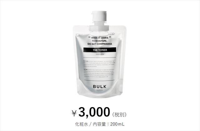 バルクオム公式サイトの化粧水販売画像
