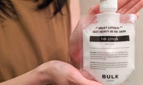 バルクオム乳液を手に持つ女性の画像1