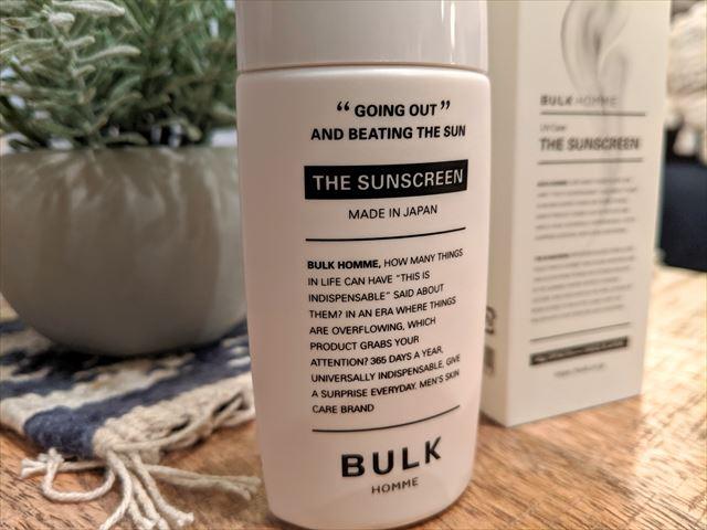 バルクオムの日焼け止めザ・サンスクリーンのパッケージ画像